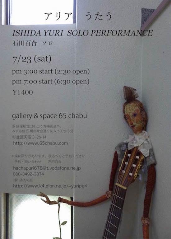 7/23(土)『石田百合ソロパフォーマンス 「アリア うたう」』