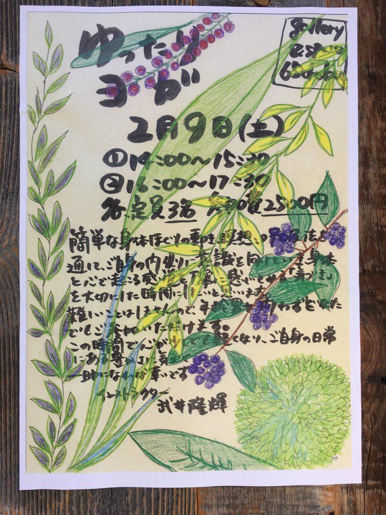 2/9(土) ゆったりヨガ