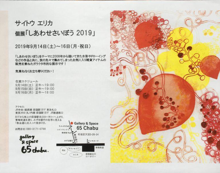 9/14(土)〜16(月) サイトウ エリカ 個展「しあわせさいぼう2019」